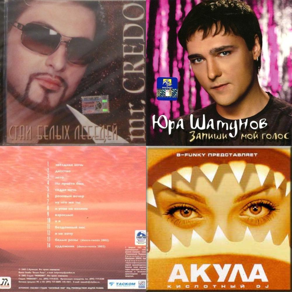 Скачать бесплатно зарубежные песни 80-е и 90-е и слушать